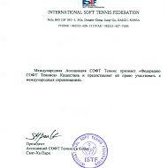 Сертификат о признании Федерации Софт Тенниса РК международной федерацией Софт Тенниса